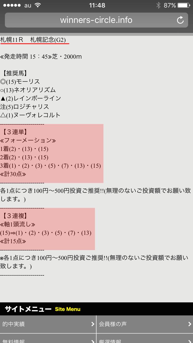 8月21日(日)の札幌記念(GⅡ)の予想