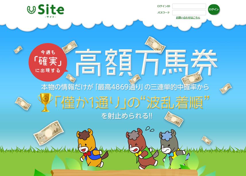 サイト(Site)のトップ画面