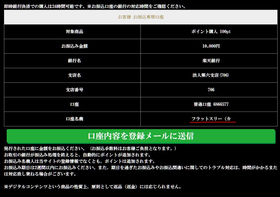 競馬予想サイト_ストロング競馬(STRONG競馬)の振込口座情報_フラットスリー