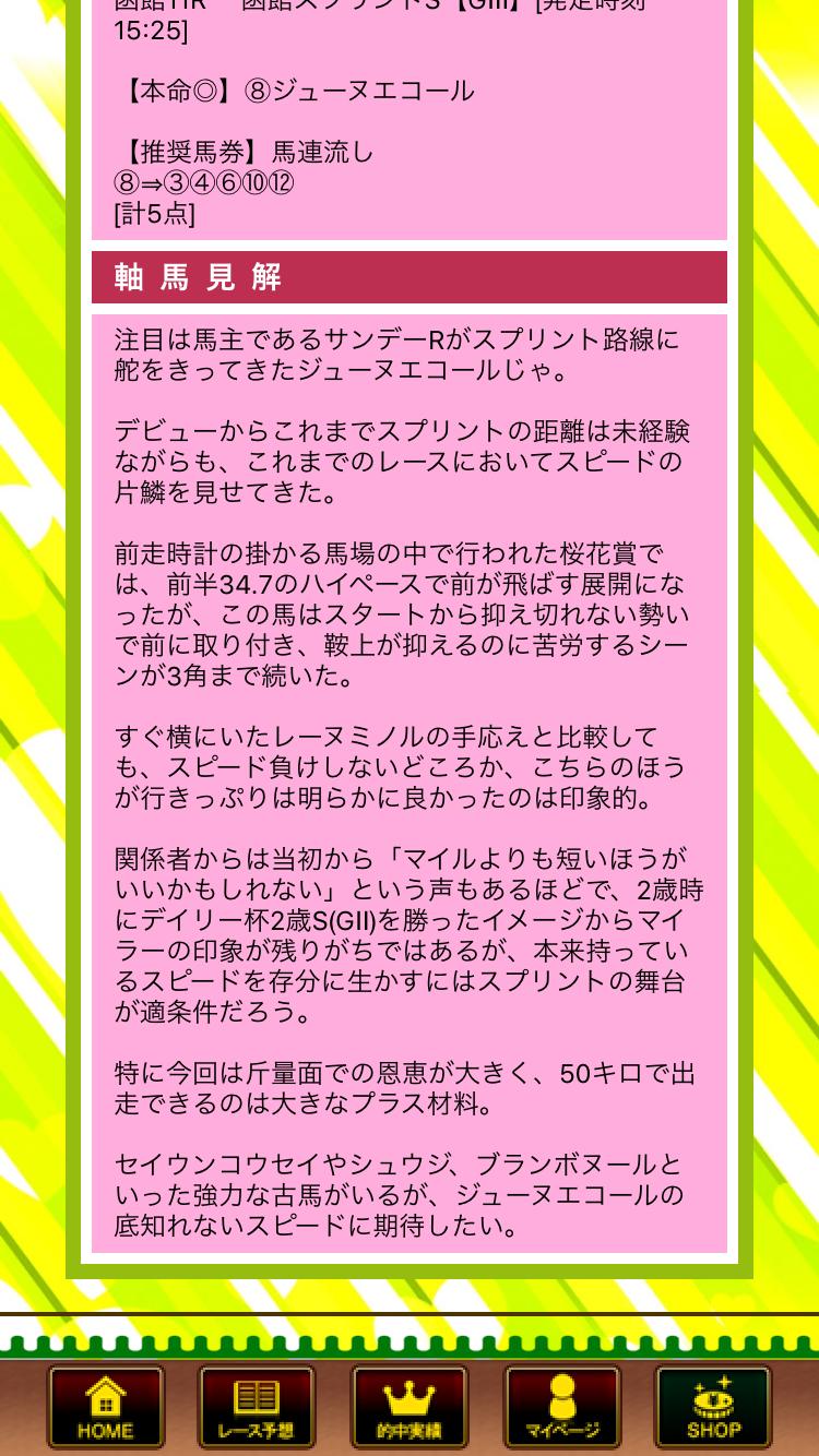 2017函館スプリントS
