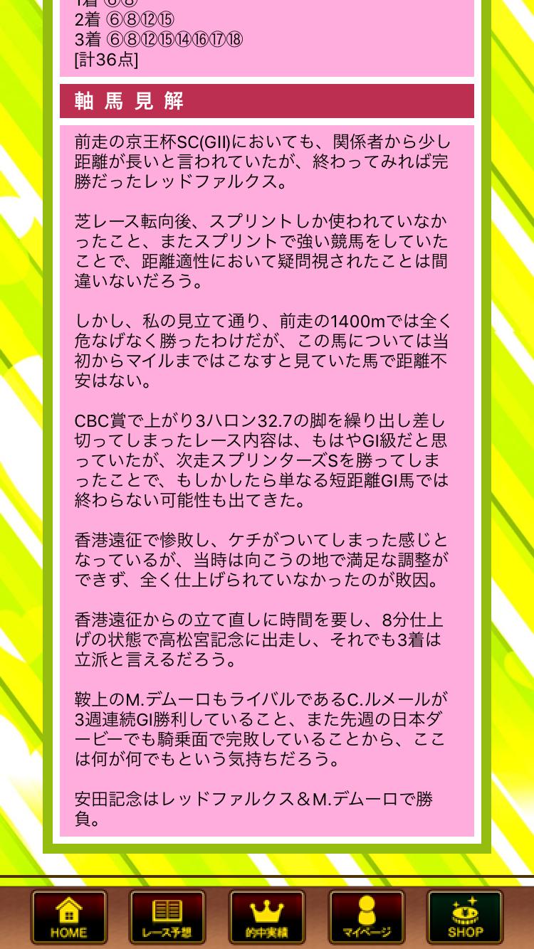 2017安田記念