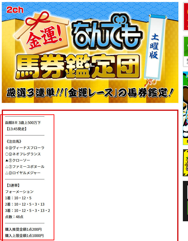 UMAチャンネル_7月8日函館8R_2ch的中