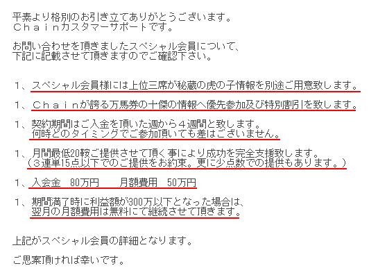 スペシャル会員権_メール