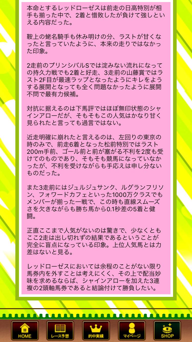 2017年9月30日中山10R
