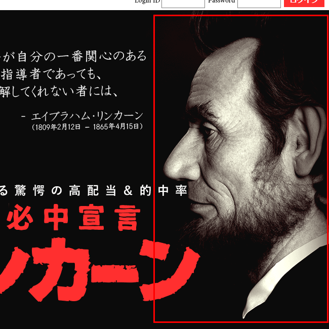 万馬券必中宣言リンカーンのリンカーン画像