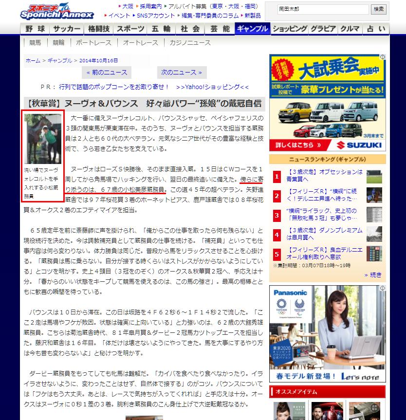 小松美彦が取り上げられているスポニチの記事