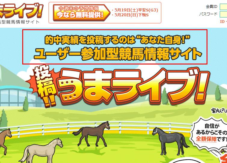 うまライブ_ユーザー参加型競馬予想サイト