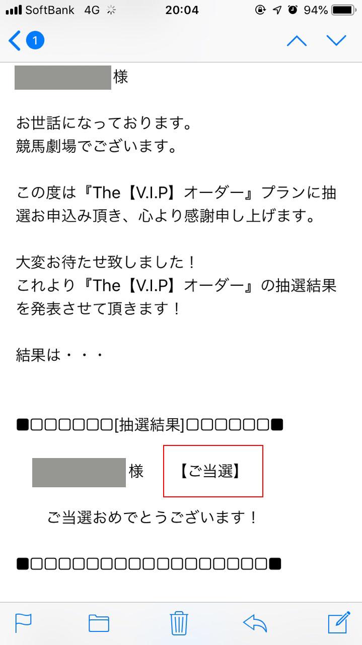 THE VIP オーダーの当選メール